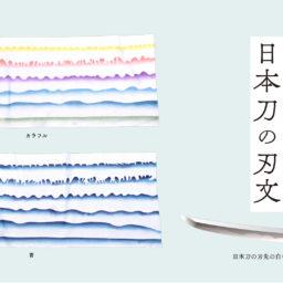 【新作手ぬぐい】日本刀の刃文